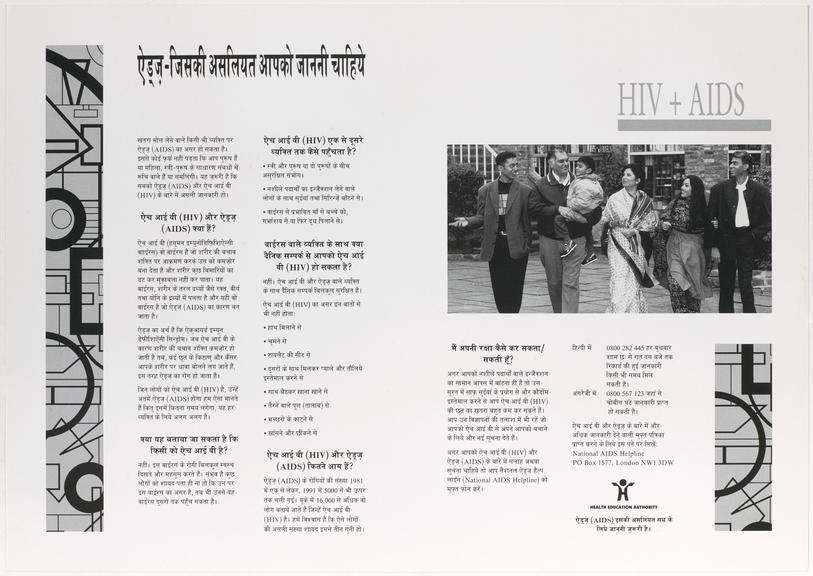 """Poster for """"AIDS - Facts you need to know"""" One of Approximately 800 health education posters produced for the Central"""