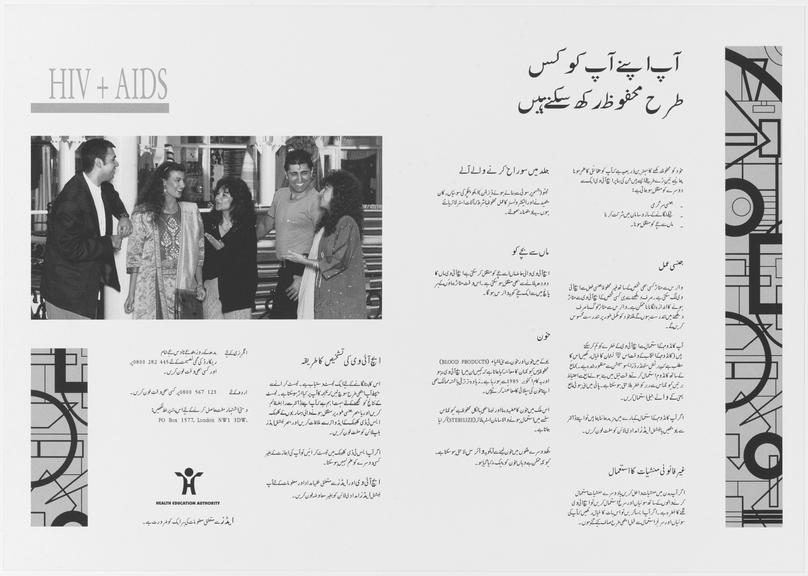 """Poster for """"AIDS and HIV - How you can protect yourself."""" in Urdu. One of Approximately 800 health education posters"""