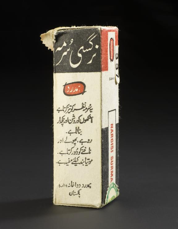 Box for Nargisi surma by Hamdard Dawakhana (Waqf), 1970-1981.  Front 3/4 view of whole object against grey background
